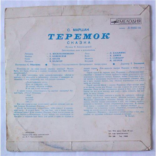 Картинка  Виниловые пластинки  С. Маршак – Теремок / Д 30257-8 в  Vinyl Play магазин LP и CD   05321 1