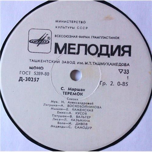 Картинка  Виниловые пластинки  С. Маршак – Теремок / Д 30257-8 в  Vinyl Play магазин LP и CD   05321 2