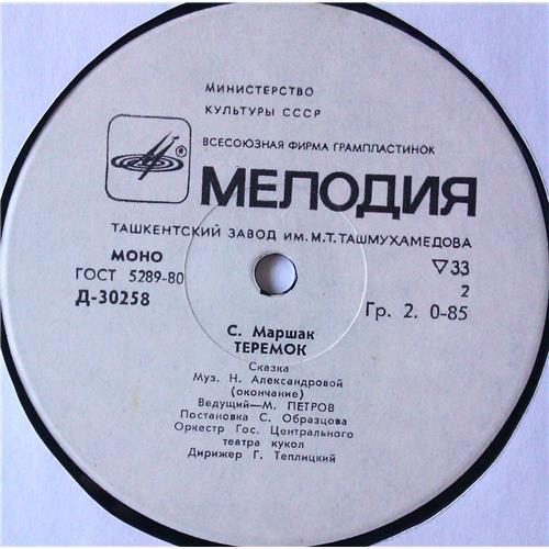 Картинка  Виниловые пластинки  С. Маршак – Теремок / Д 30257-8 в  Vinyl Play магазин LP и CD   05321 3