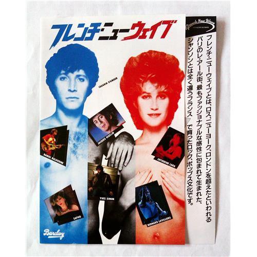 Картинка  Виниловые пластинки  Sapho – Passage D'Enfer / L28B-1058 в  Vinyl Play магазин LP и CD   07229 2