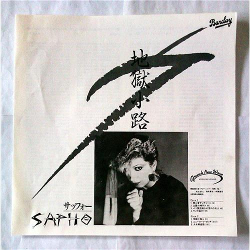 Картинка  Виниловые пластинки  Sapho – Passage D'Enfer / L28B-1058 в  Vinyl Play магазин LP и CD   07229 3