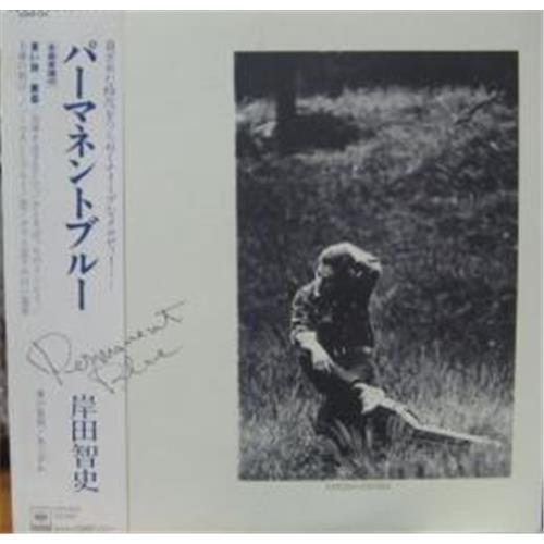 Виниловые пластинки  Satoshi Kishida – Permanent Blue / 25AH 153 в Vinyl Play магазин LP и CD  02262