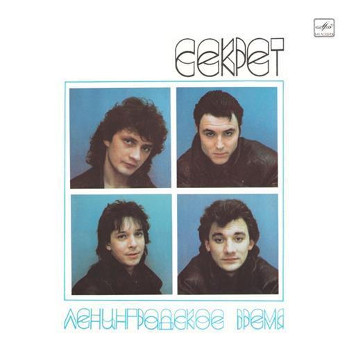 Виниловые пластинки  Секрет – Ленинградское Время / С60 28805 005 в Vinyl Play магазин LP и CD  02451