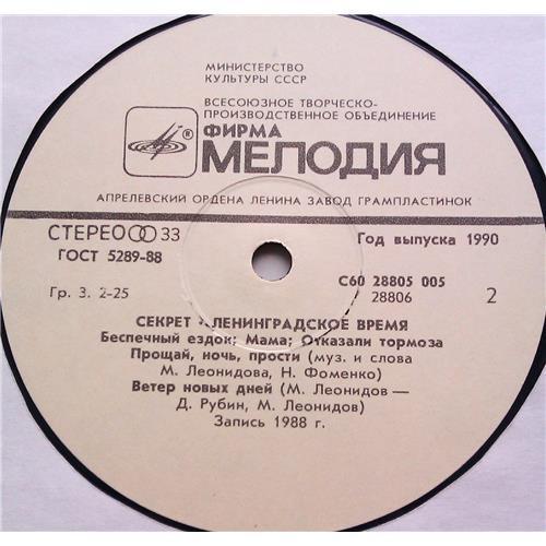 Картинка  Виниловые пластинки  Секрет – Ленинградское Время / С60 28805 005 в  Vinyl Play магазин LP и CD   06281 3