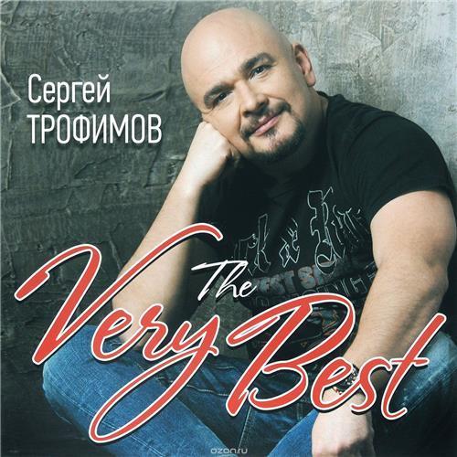 Виниловые пластинки  Сергей Трофимов – The Very Best / UMLGP14-219 / Sealed в Vinyl Play магазин LP и CD  02826
