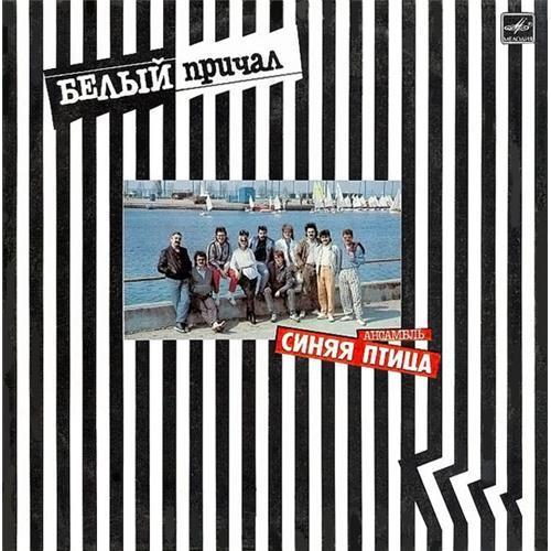Виниловые пластинки  Синяя Птица - Белый Причал / С60 26329 000 в Vinyl Play магазин LP и CD  02106