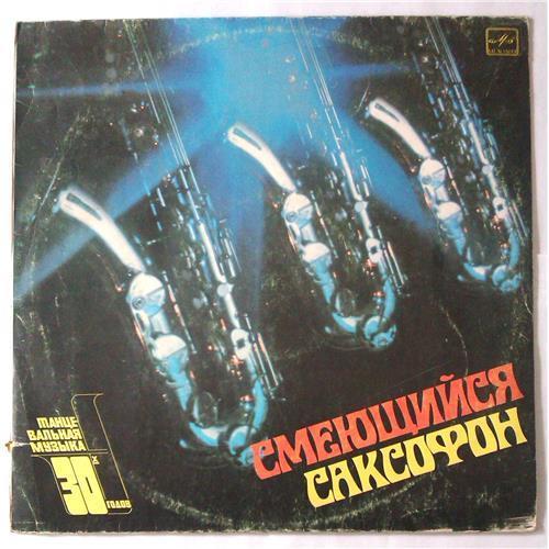 Виниловые пластинки  Смеющийся Саксофон / М60 45277 005 в Vinyl Play магазин LP и CD  05547