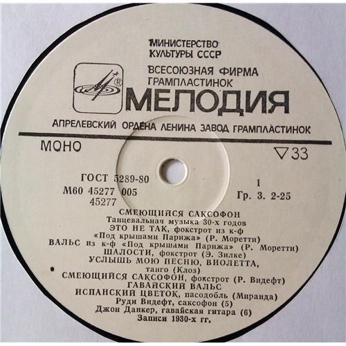 Картинка  Виниловые пластинки  Смеющийся Саксофон / М60 45277 005 в  Vinyl Play магазин LP и CD   05547 2