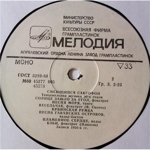 Картинка  Виниловые пластинки  Смеющийся Саксофон / М60 45277 005 в  Vinyl Play магазин LP и CD   05547 3