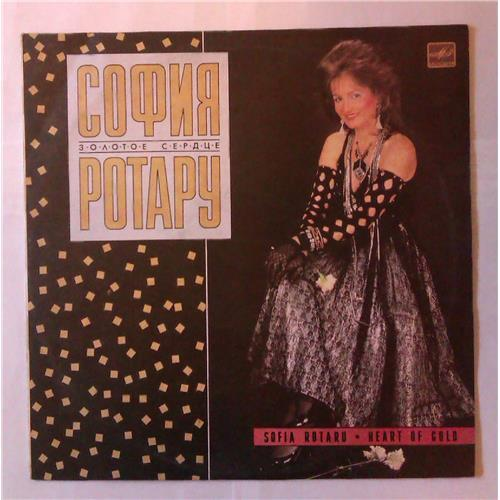 Виниловые пластинки  София Ротару – Золотое Сердце / C60 27609 009 в Vinyl Play магазин LP и CD  04011