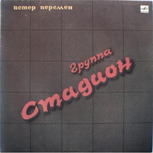 Виниловые пластинки  Стадион – Ветер Перемен / С60 29691 007 в Vinyl Play магазин LP и CD  02415