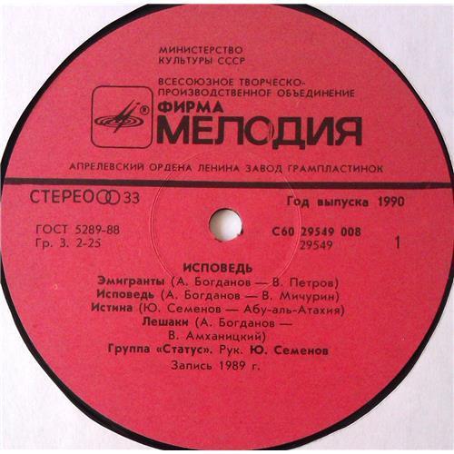 Картинка  Виниловые пластинки  Статус – Исповедь / C60 29549 008 в  Vinyl Play магазин LP и CD   05524 2