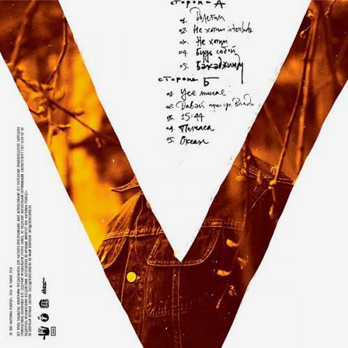 Картинка  Виниловые пластинки  SunSay – V / ZBS006 / Sealed в  Vinyl Play магазин LP и CD   06517 1