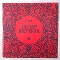 Тагир Якупов – Поёт Тагир Якупов / С30-09067-68