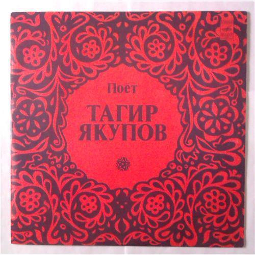 Виниловые пластинки  Тагир Якупов – Поёт Тагир Якупов / С30-09067-68 в Vinyl Play магазин LP и CD  04535