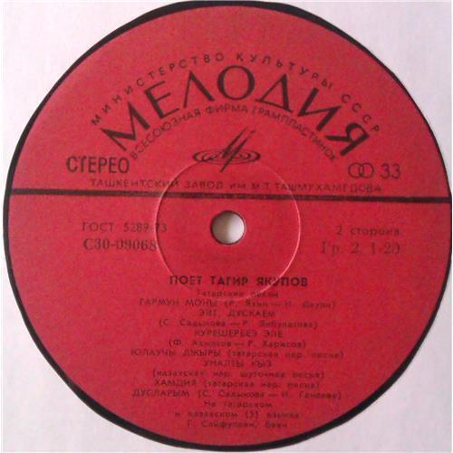 Картинка  Виниловые пластинки  Тагир Якупов – Поёт Тагир Якупов / С30-09067-68 в  Vinyl Play магазин LP и CD   04535 3