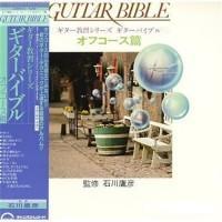 Takahiko Ishikawa – Guitar Bible / C20H0018