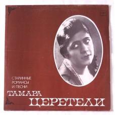 Тамара Церетели – Старинные Романсы И Песни / М60 45409 006