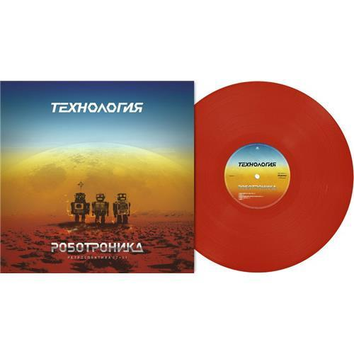 Виниловые пластинки  Технология – Роботроника. Ретроспектива 07>11 / MIR100426 / Sealed в Vinyl Play магазин LP и CD  00941