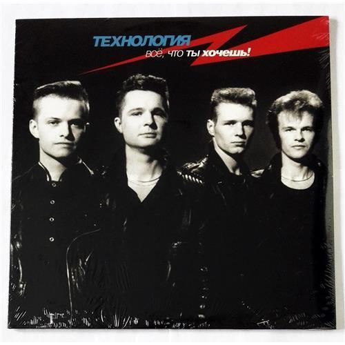 Виниловые пластинки  Технология – Всё, Что Ты Хочешь! / LTD / MIR100484 / Sealed в Vinyl Play магазин LP и CD  08647