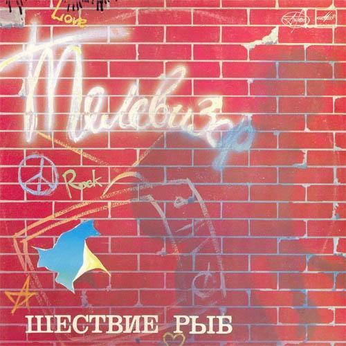 Виниловые пластинки  Телевизор – Шествие Рыб / С90 26849 006 в Vinyl Play магазин LP и CD  01302