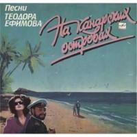 Теодор Ефимов – На Канарских Островах / С60 29173 001