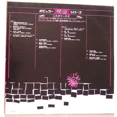 Картинка  Виниловые пластинки  The Band Of HM Royal Marines, Harry Mortimer With The Grand Massed Band – March / OP 9732 в  Vinyl Play магазин LP и CD   06318 1