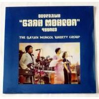 The Bayan Mongol Variety Group – Эстрадын 'Баян Монгол' Чуулга / none / Sealed