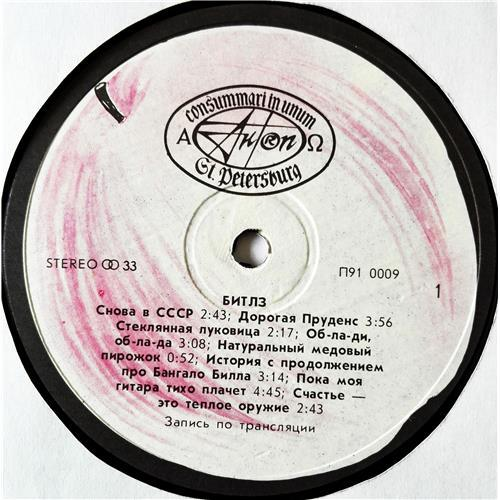 Картинка  Виниловые пластинки  The Beatles – Битлз / П91 0009 в  Vinyl Play магазин LP и CD   08988 4