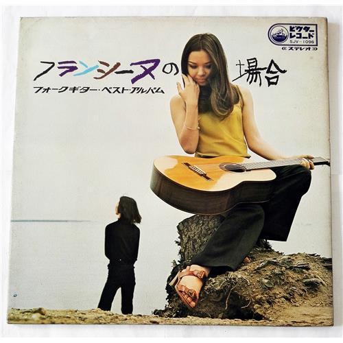 Виниловые пластинки  The Fork Serenadas – For Francine / SJV-1096 в Vinyl Play магазин LP и CD  07704