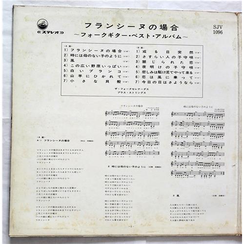Картинка  Виниловые пластинки  The Fork Serenadas – For Francine / SJV-1096 в  Vinyl Play магазин LP и CD   07704 1