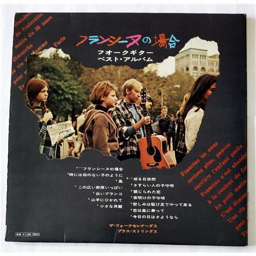 Картинка  Виниловые пластинки  The Fork Serenadas – For Francine / SJV-1096 в  Vinyl Play магазин LP и CD   07704 3