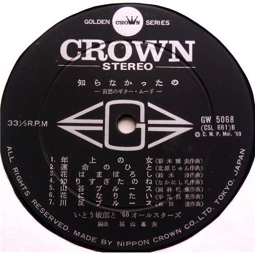Картинка  Виниловые пластинки  Toshiro Ito, '68 All Stars – Shiranakkatano / GW-5068 в  Vinyl Play магазин LP и CD   06917 5
