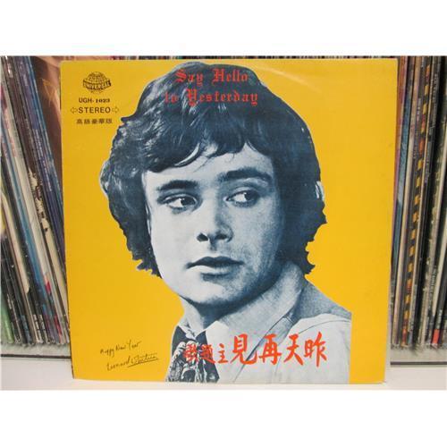 Виниловые пластинки  Unknown Artist – The Golden Hits 1971 - Say Hello To Yesterday / UGH-1023 в Vinyl Play магазин LP и CD  02079