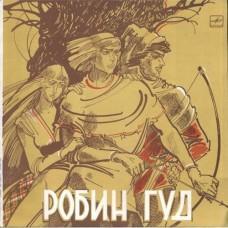 В. Дубровский, С. Заяицкий – Робин Гуд / С50—09567-8