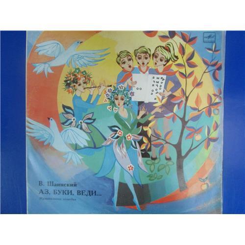 Виниловые пластинки  В. Шаинский – Аз, Буки, Веди... / C50 22971 007 в Vinyl Play магазин LP и CD  03092