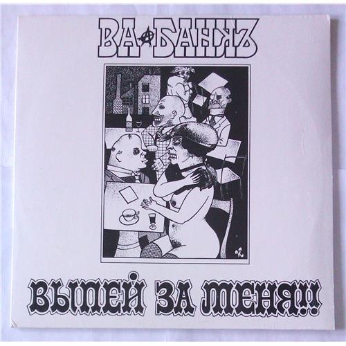Виниловые пластинки  Ва-Банкъ – Выпей За Меня!! / ZN 010 / M (С хранения) в Vinyl Play магазин LP и CD  05940