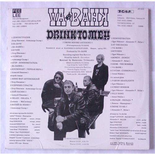 Картинка  Виниловые пластинки  Ва-Банкъ – Выпей За Меня!! / ZN 010 / M (С хранения) в  Vinyl Play магазин LP и CD   05940 1