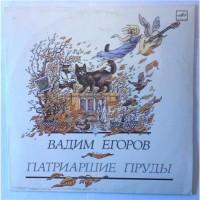 Вадим Егоров – Патриаршие Пруды / С60 30649 006