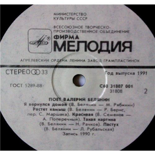 Картинка  Виниловые пластинки  Валерий Белянин – Поет Валерий Белянин / С60 31807 001 в  Vinyl Play магазин LP и CD   03584 3