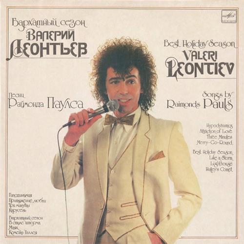 Виниловые пластинки  Валерий Леонтьев – Бархатный Сезон / С60 24623 004 в Vinyl Play магазин LP и CD  02153