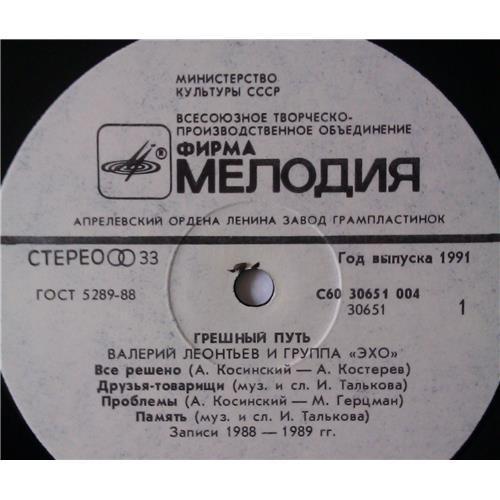 Картинка  Виниловые пластинки  Валерий Леонтьев – Грешный Путь / С60 30651 004 в  Vinyl Play магазин LP и CD   03532 2