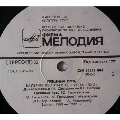 Картинка  Виниловые пластинки  Валерий Леонтьев – Грешный Путь / С60 30651 004 в  Vinyl Play магазин LP и CD   03532 3