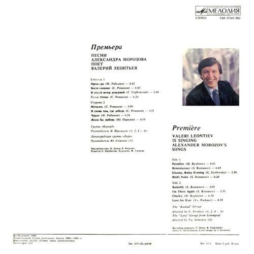 Картинка  Виниловые пластинки  Валерий Леонтьев – Премьера / С60 21545 002 в  Vinyl Play магазин LP и CD   01276 1