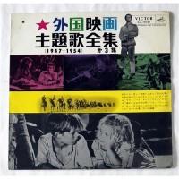 Various – 1947-1954 / SJL-5036
