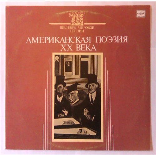 Виниловые пластинки  Various – Американская Поэзия XX Века / C40 27453 002 в Vinyl Play магазин LP и CD  04203