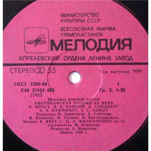 Картинка  Виниловые пластинки  Various – Американская Поэзия XX Века / C40 27453 002 в  Vinyl Play магазин LP и CD   04203 2