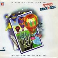 Various – Anthology Of American Music: Pop Rock & Roll 2 / 104