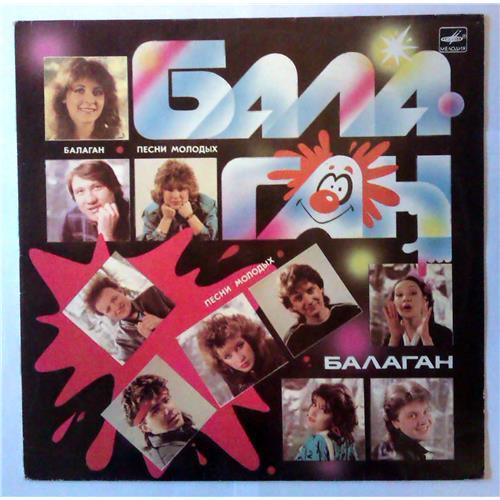 Виниловые пластинки  Various – Балаган / С60 26049 007 в Vinyl Play магазин LP и CD  03873