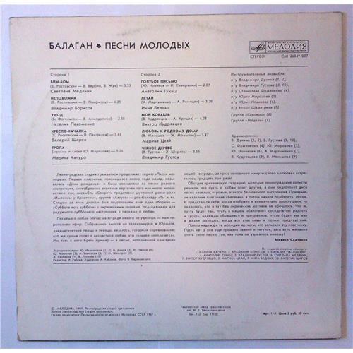 Картинка  Виниловые пластинки  Various – Балаган / С60 26049 007 в  Vinyl Play магазин LP и CD   03873 1